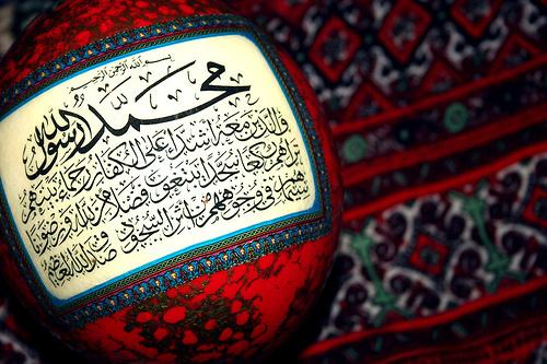 Surah Fatah last verse