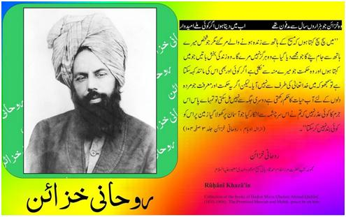 Audio versions / MP3 of the books of the Promised Messiah (Roohani Khazain)