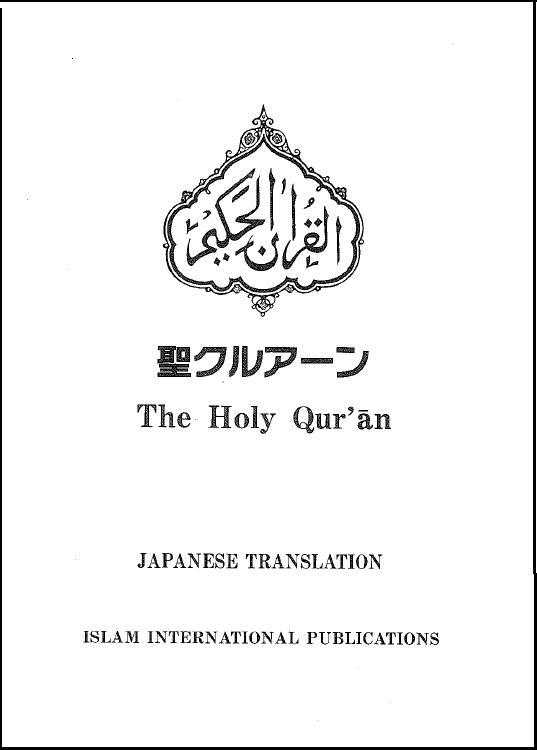 Holy Qur'an – Arabic with Japenese Translation – Read Online