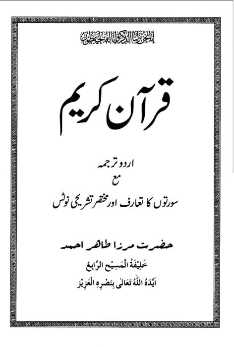 Holy Qur An Arabic With Urdu Translation Read Online Or Download The Muslim Times