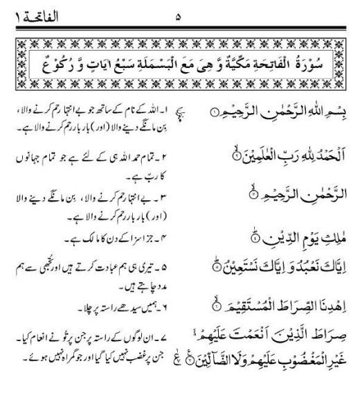 holy quran pdf in urdu