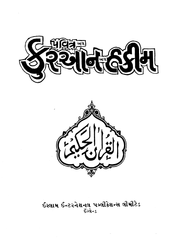 The Holy Qur'an In Gujarati – Read the Message to Mankind from the