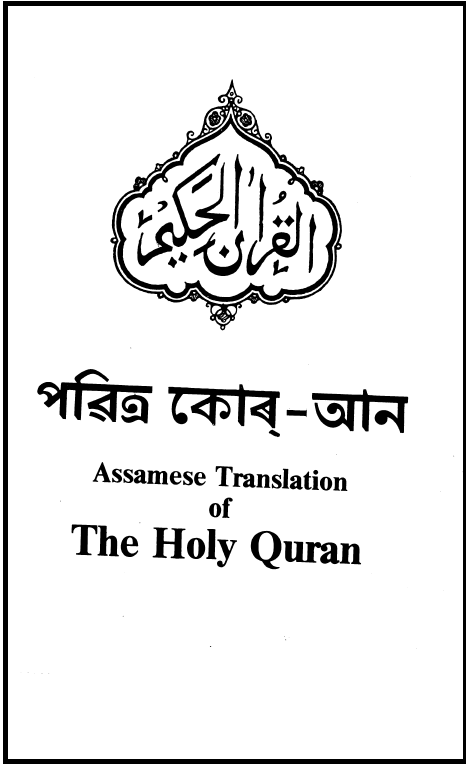 Assamese translation of holy quran read share the message to 1 2 altavistaventures Image collections