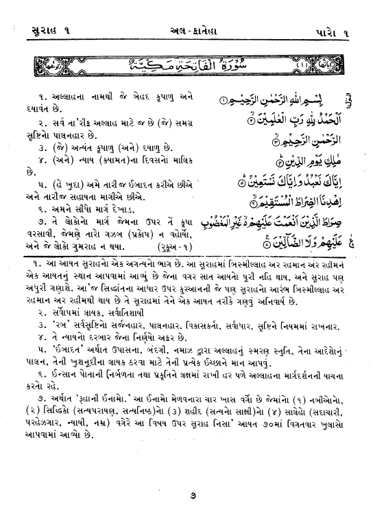 The holy quran in gujarati read the message to mankind from the 1 2 stopboris Gallery