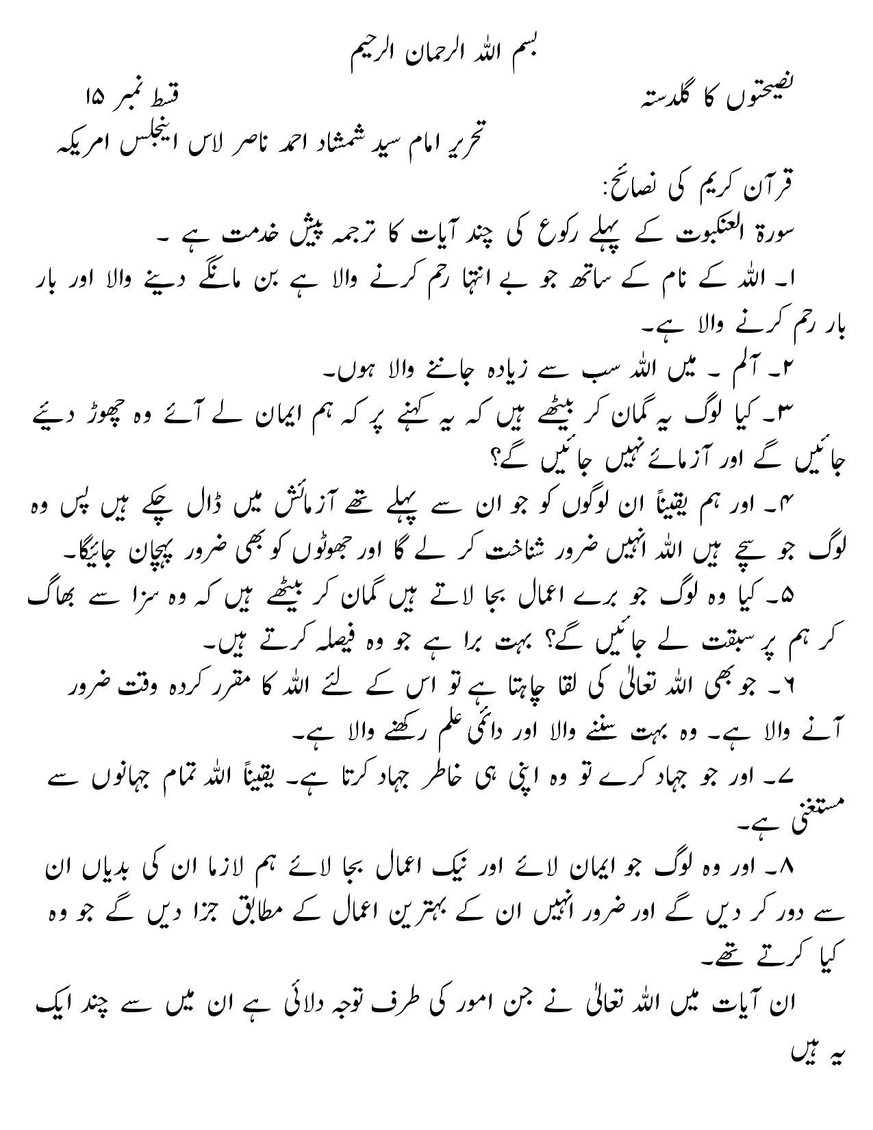 Urdu Artcile Naseehato N Ka Guldasta 15 By Imam Shamshad