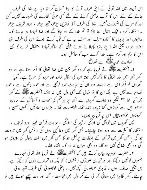 [Urdu Artcile] Naseehato'n ka Guldasta (15) by Imam Shamshad A. Nasir