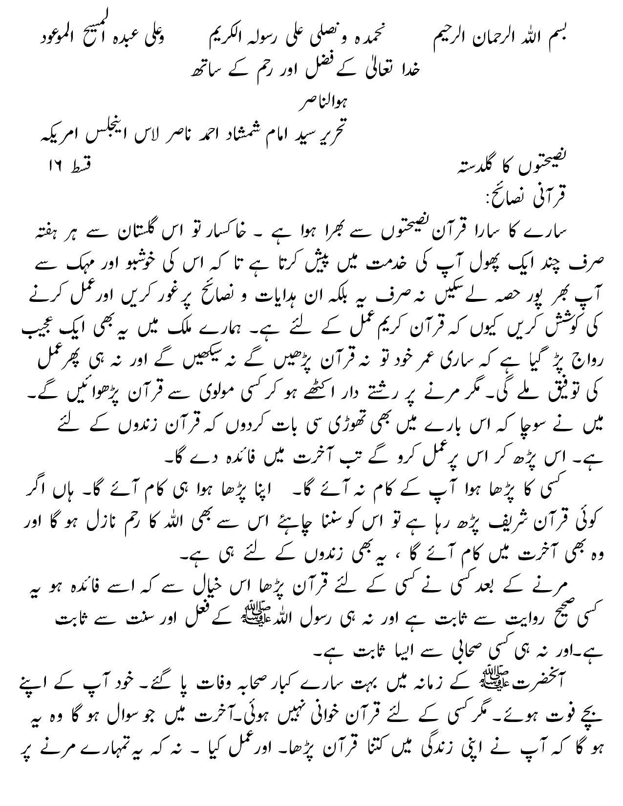 Urdu Artcile Naseehato N Ka Guldasta By Imam Shamshad A