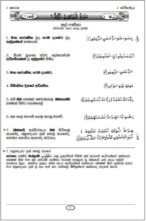 Sinhala Language Translation of Holy Qur'an – The Message to