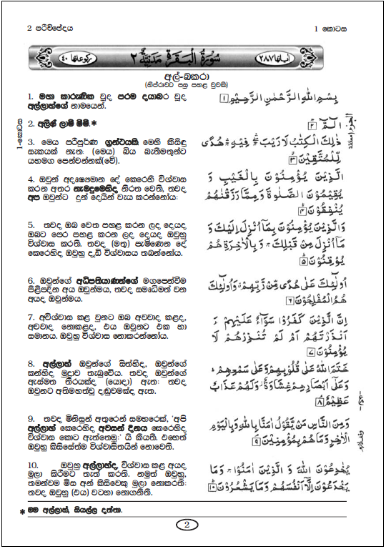 Sinhala Language Translation of Holy Qur'an – The Message to Mankind