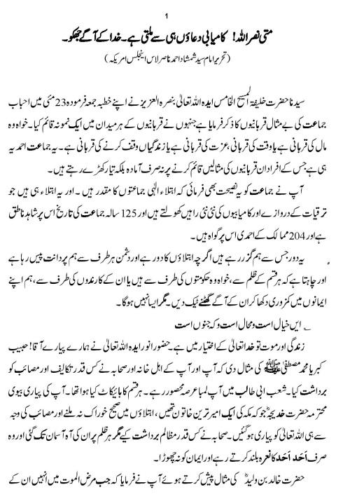 Khutba Juma or Hamari Zimma dari-page-001