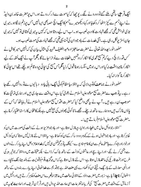Khutba Juma or Hamari Zimma dari-page-002