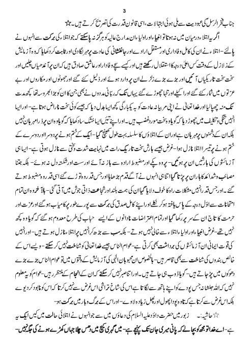 Khutba Juma or Hamari Zimma dari-page-003