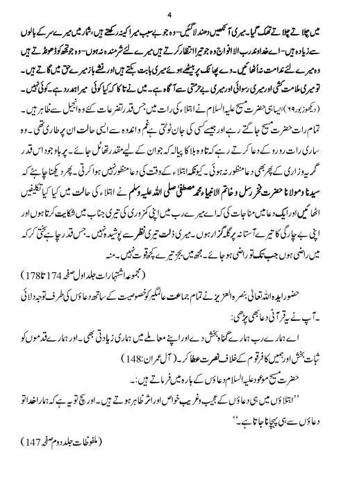 Khutba Juma or Hamari Zimma dari-page-004