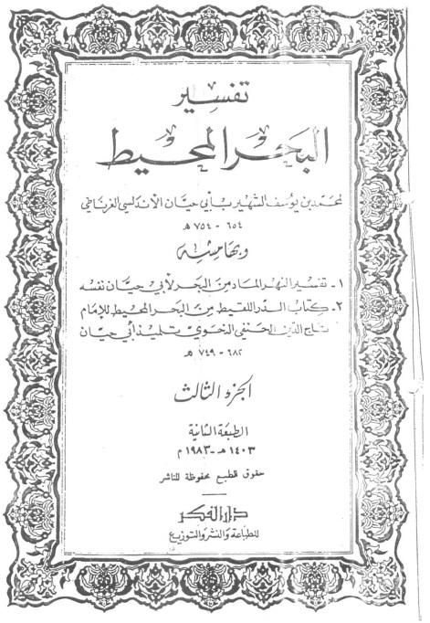 تفسیر البحر المحیط 1 --- References for Khataman Nabiyyeen [حوالہ جات - ختم النبوت کے متعلق]