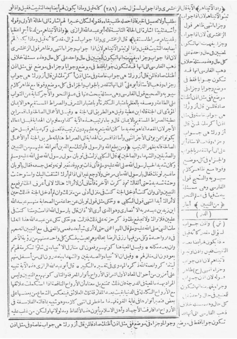 تفسیر البحر المحیط 2 --- References for Khataman Nabiyyeen [حوالہ جات - ختم النبوت کے متعلق]