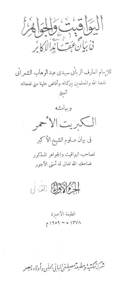 الیواقیت الجواہر 1 --- References for Khataman Nabiyyeen [حوالہ جات - ختم النبوت کے متعلق]
