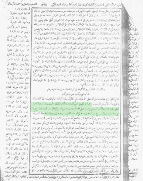 الیواقیت الجواہر 3 --- References for Khataman Nabiyyeen [حوالہ جات - ختم النبوت کے متعلق]