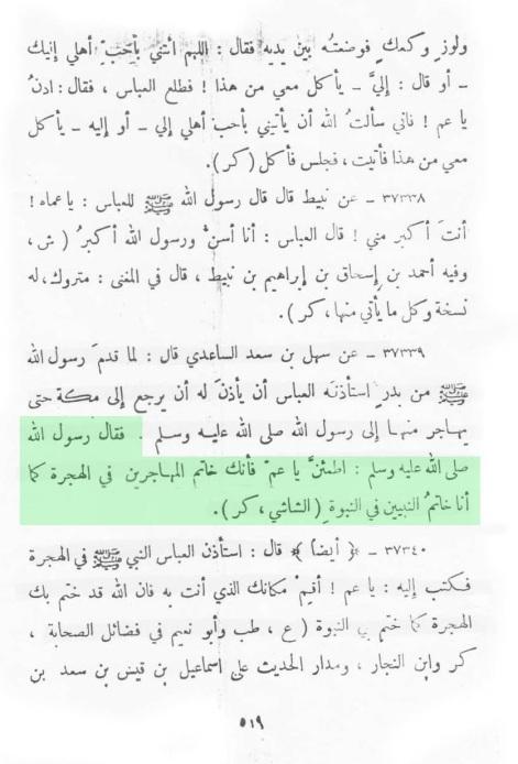 کنز العمال  2 --- References for Khataman Nabiyyeen [حوالہ جات - ختم النبوت کے متعلق]