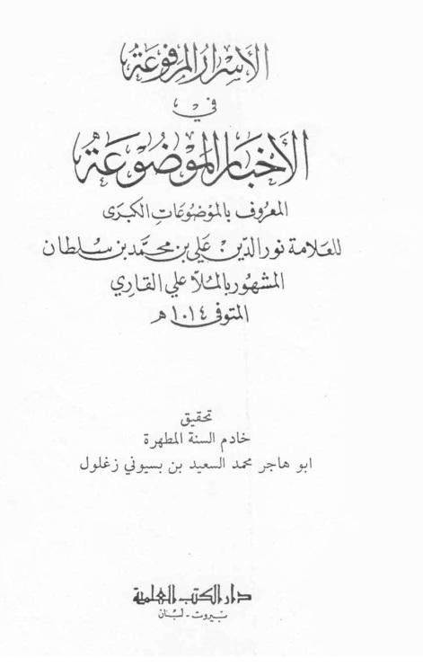 الاسرار المرفوعہ  1 --- References for Khataman Nabiyyeen [حوالہ جات - ختم النبوت کے متعلق]