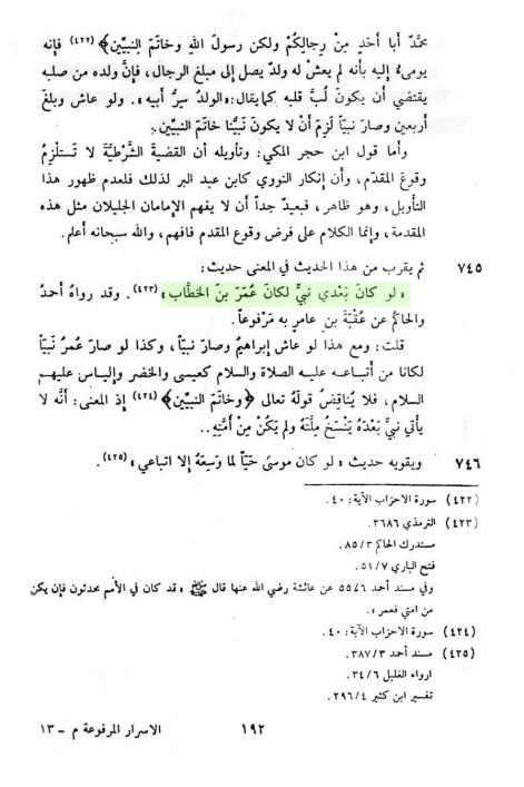 الاسرار المرفوعہ  2 --- References for Khataman Nabiyyeen [حوالہ جات - ختم النبوت کے متعلق]