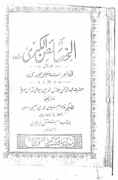 الخصائص الکبری 1 --- References for Khataman Nabiyyeen [حوالہ جات - ختم النبوت کے متعلق]