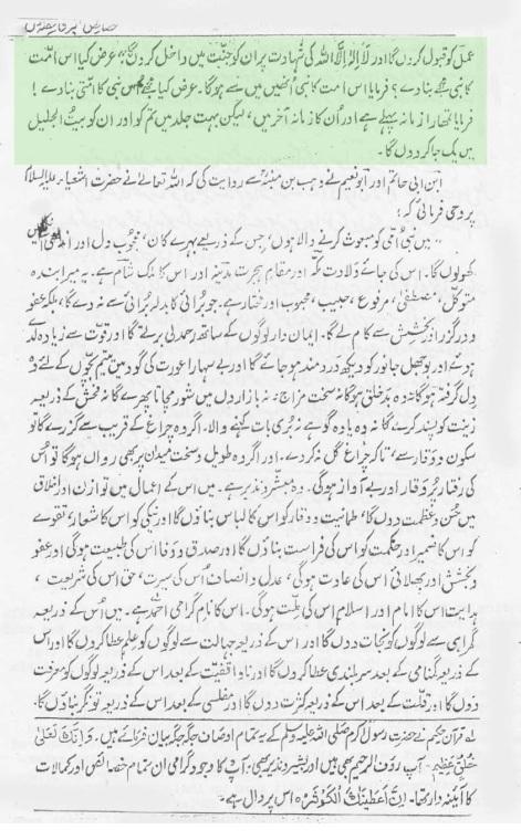 الخصائص الکبری 2 --- References for Khataman Nabiyyeen [حوالہ جات - ختم النبوت کے متعلق]
