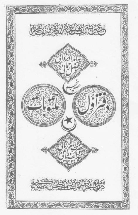 مکتوبات حضرت امام ربانی مجدد الف ثانی 1 --- References for Khataman Nabiyyeen [حوالہ جات - ختم النبوت کے متعلق]