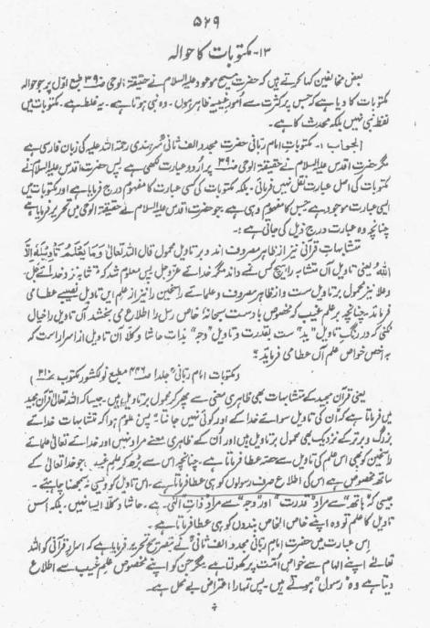 مکتوبات حضرت امام ربانی مجدد الف ثانی 2 --- References for Khataman Nabiyyeen [حوالہ جات - ختم النبوت کے متعلق]