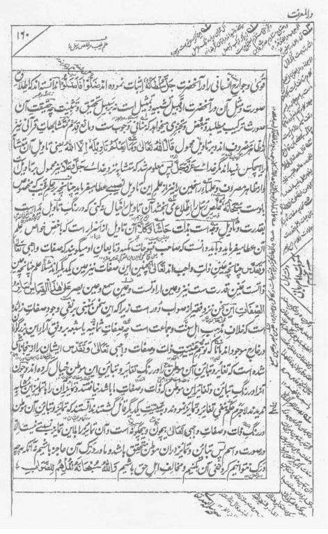مکتوبات حضرت امام ربانی مجدد الف ثانی3 --- References for Khataman Nabiyyeen [حوالہ جات - ختم النبوت کے متعلق]