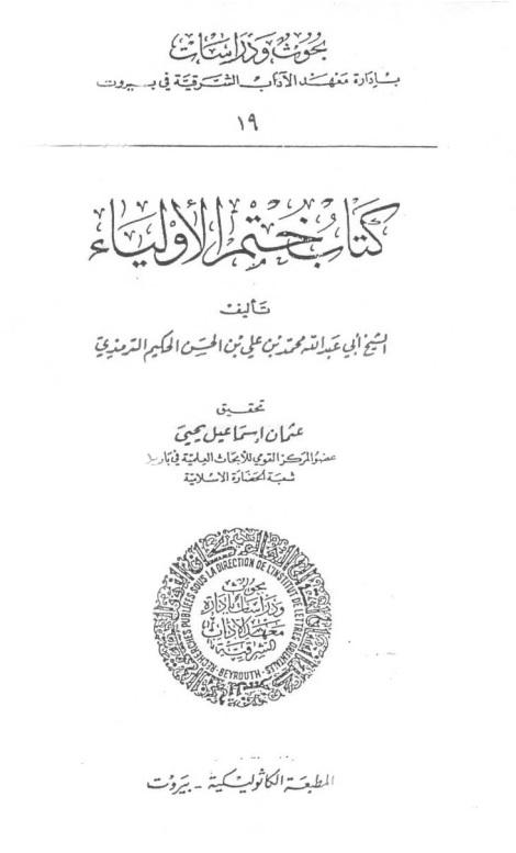 کتاب ختم الاولیاء 1 --- References for Khataman Nabiyyeen [حوالہ جات - ختم النبوت کے متعلق]