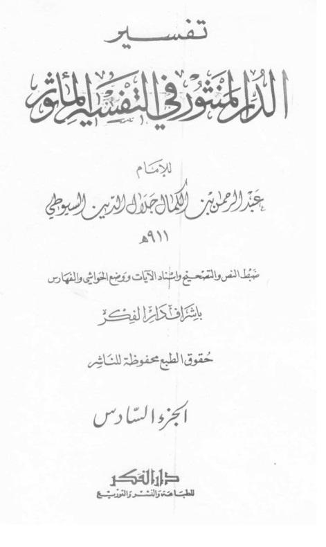 تفسیر در منثور 1 --- References for Khataman Nabiyyeen [حوالہ جات - ختم النبوت کے متعلق]