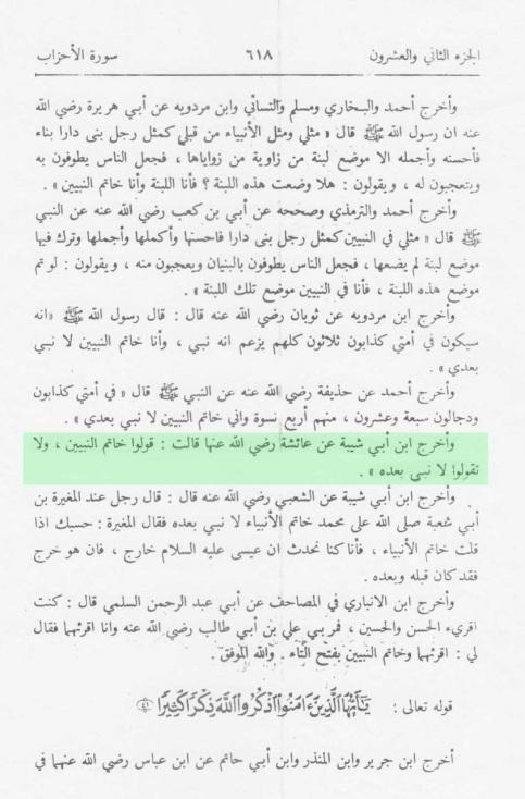 تفسیر در منثور 2 --- References for Khataman Nabiyyeen [حوالہ جات - ختم النبوت کے متعلق]