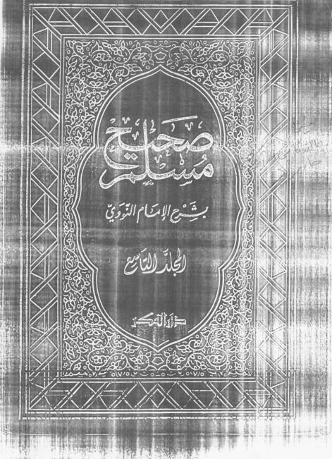 صحیح مسلم  1 --- References for Khataman Nabiyyeen [حوالہ جات - ختم النبوت کے متعلق]