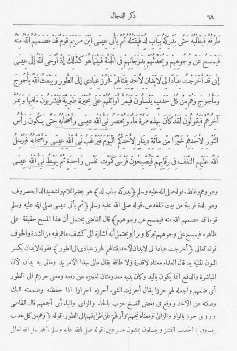 صحیح مسلم  2 --- References for Khataman Nabiyyeen [حوالہ جات - ختم النبوت کے متعلق]