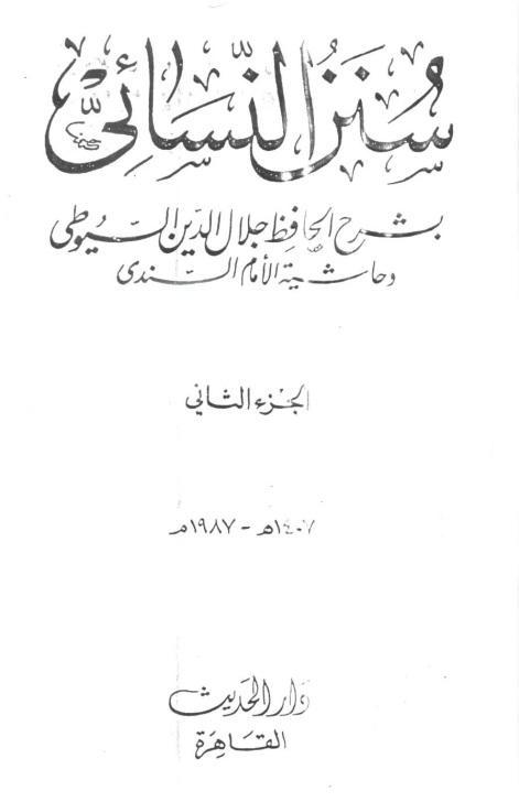 سنن نسائی 1 --- References for Khataman Nabiyyeen [حوالہ جات - ختم النبوت کے متعلق]