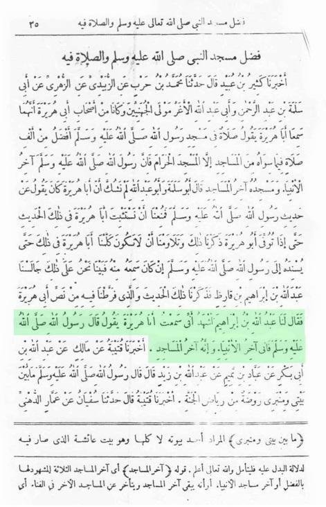 سنن نسائی 2 --- References for Khataman Nabiyyeen [حوالہ جات - ختم النبوت کے متعلق]