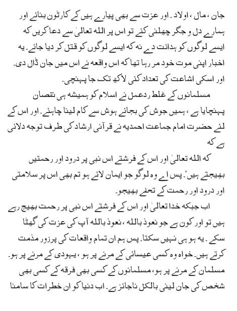 Naseehato'n ka Guldasta by Imam Shamshad Nasir