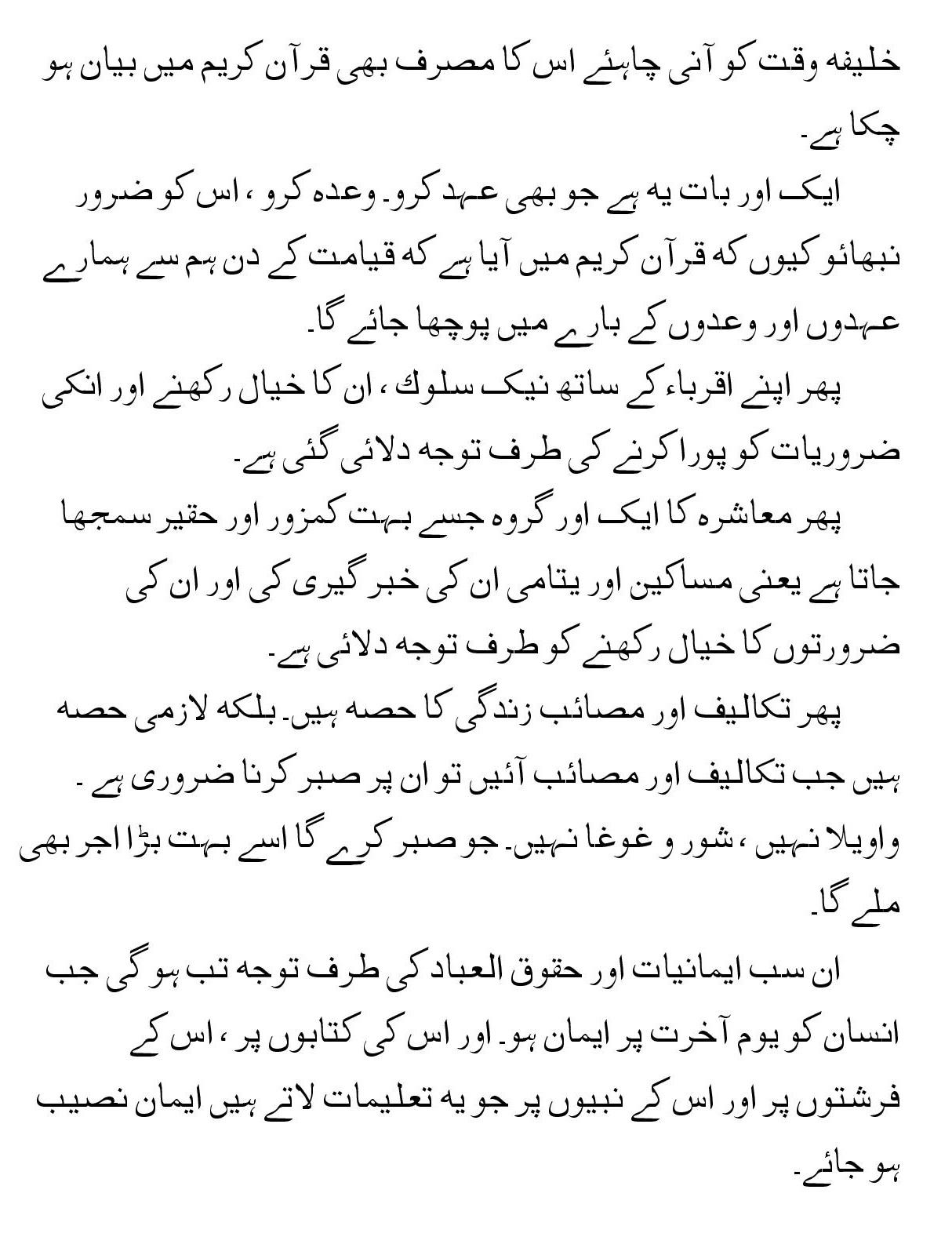 Urdu Article Naseehato N Ka Guldasta 40 By Imam Shamshad