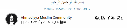 Ahmadiyya Muslim Community Japan