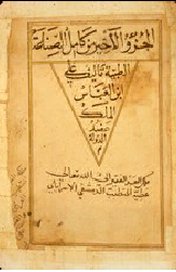 al-Majusi's Complete Book of the Medical Art   in hich it is stated that the copy in 604 AH which would be 1208 CE