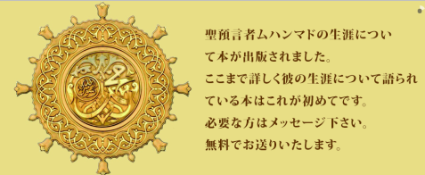 Muhammad (saw) in Japan