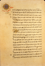 Sample page concerned with the treatment of trachoma (jarab in Arabic), from the treatise Kitāb al-Ghiná wa-al-muná by al-Qumrī (d. shortly after 990/380). Ornamental medallions from another, older, manuscript have been cut out and pasted into the margins