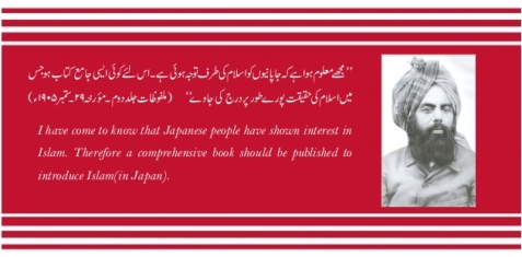 Promised Messiah (as)'s desire to propogate Islam in Japan
