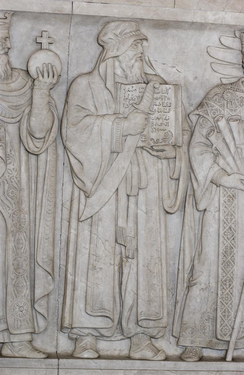 Figure 3. In a section of Weinman's work, the Prophet Muhammad holds the Qur'an and a sword while standing between Charlemagne and Justinian. US SUPREME COURT