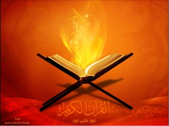 The Muslims Islamic Holy Quran Koran Coran categorized by Salma Javid Khan