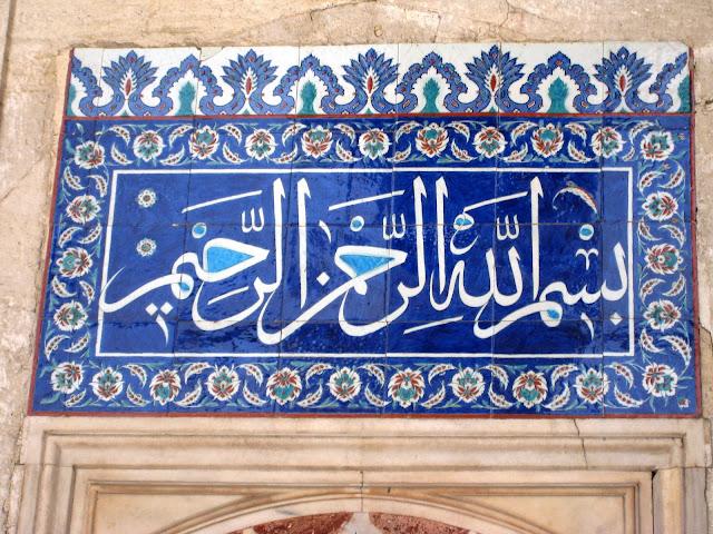 Bism-Allah-al-Rahman-al-Rahim-Sokullu-Mehmet-Pasha