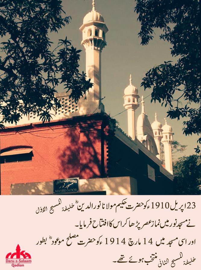 Masjid Noor.jpg