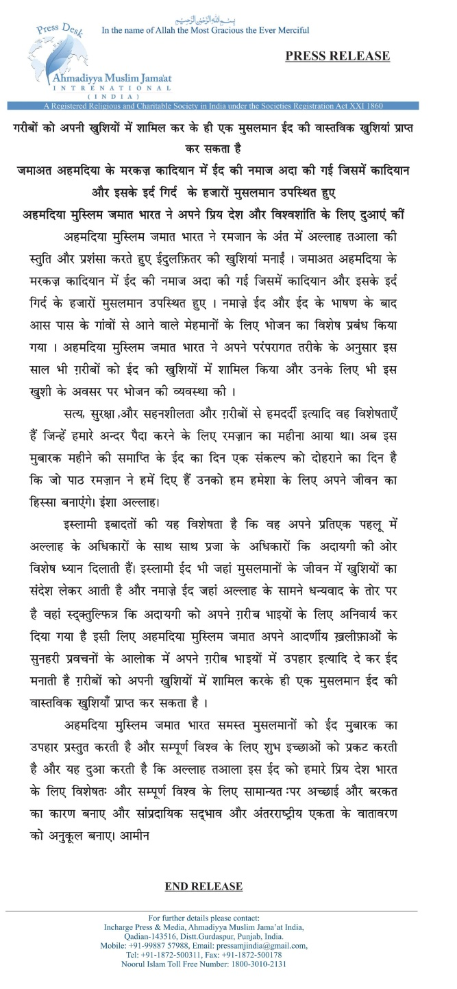 Eid Hindi Press Realse-page-001