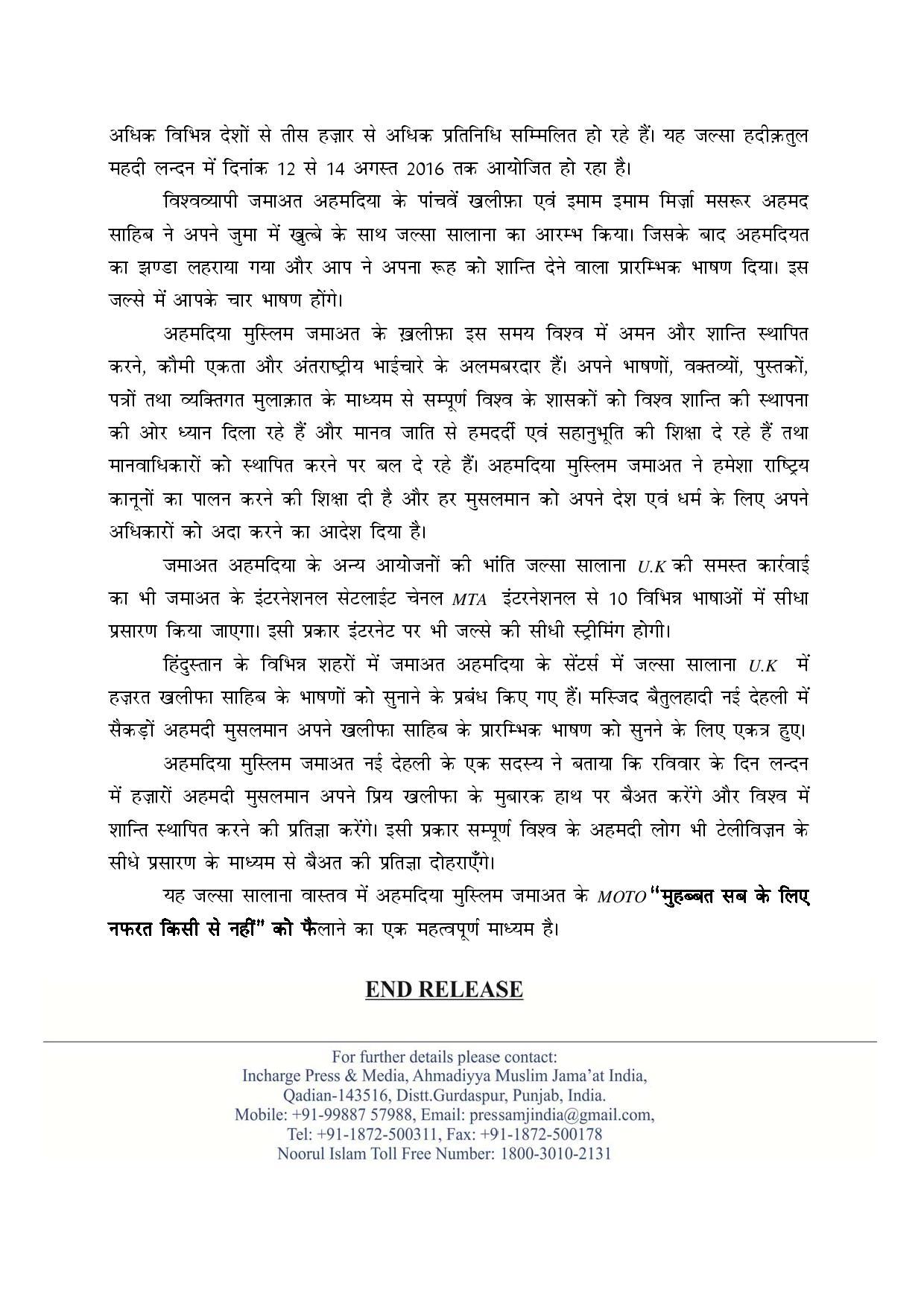 Hindi Press Release from Ahmadiyya Muslim Community Qadian, India