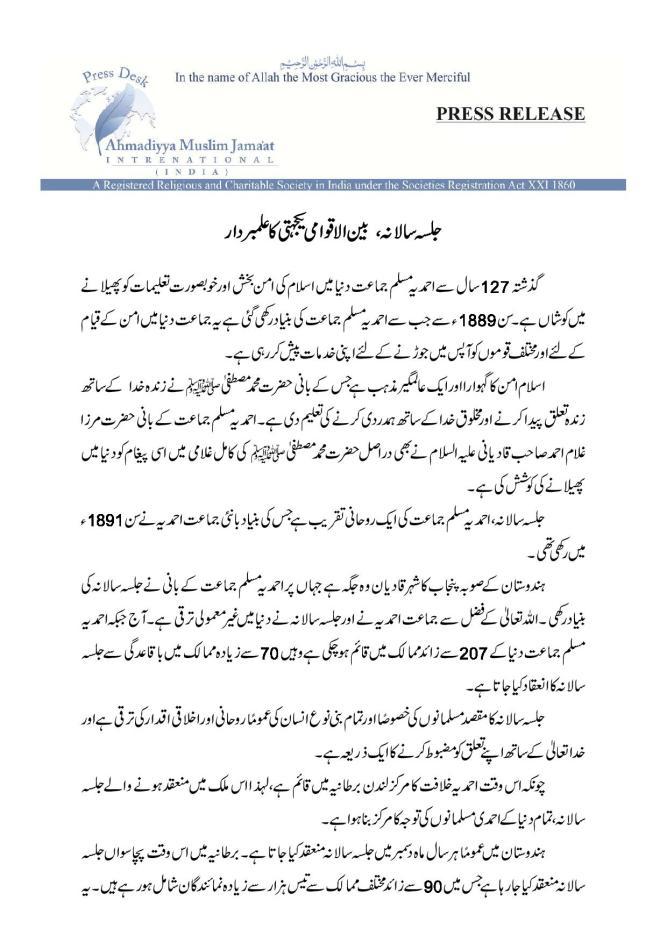 PR Urdu Ahmaidyya Jalsa-page-001